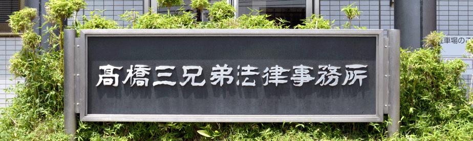 高橋3兄弟弁護士事務所